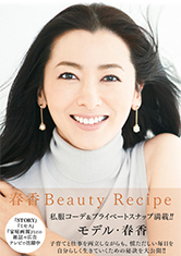 春香 Beauty Recipe