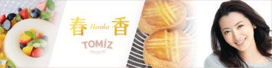 富澤商店 春香(HARUKA)先生のレシピ一覧